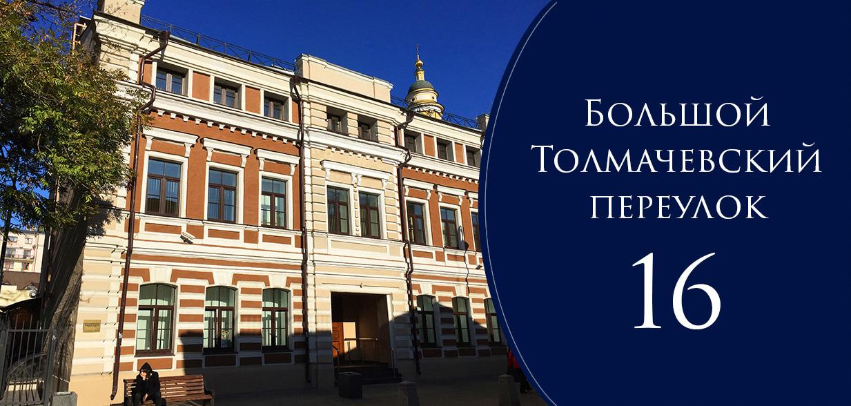 Трудовой договор Толмачевский Большой переулок банк москвы справка форме банка
